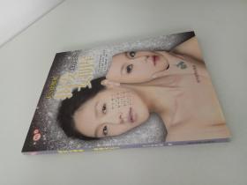 揭发女明星:美容大王2