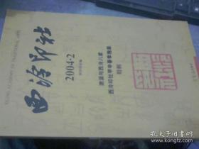 西泠印社.2004.2(总第二辑).浙派与西泠八家 西泠印社甲申春季雅集 特辑
