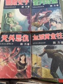 女黑侠木兰花故事 4册合售,74年再版,包快递
