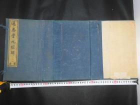 清代大涵套一个,具体品相尺寸见图,品相很好。书摊内还有几个涵套,欢迎选购。