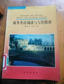 商务英语阅读与写作指南