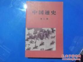 中国通史 第三册