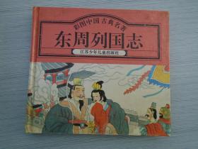彩图中国古典名著 东周列国志(24开彩色1998年1版4印,书上边有墨汁,内页不影响。详见书影)