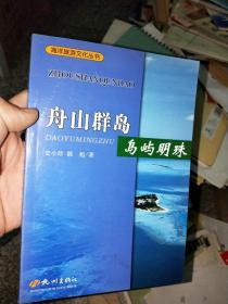 舟山群岛 岛屿明珠