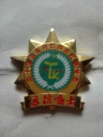 通讯战士金质荣誉章