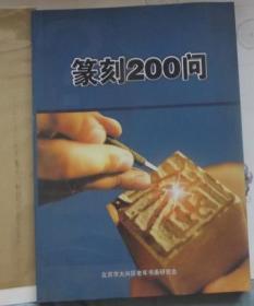 篆刻200问