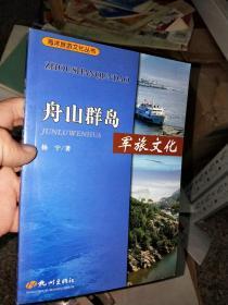 舟山群岛 军旅文化
