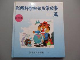 彩图科学知识启蒙故事100篇(蓝树集)