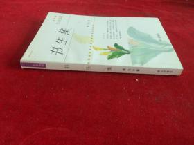 校园文学丛书:生命如歌 书生集 作者签赠