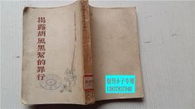 揭露胡风黑帮的罪行 中国作家协会上海分会 编辑 新文艺出版社 32开