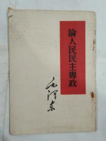 5.60年代毛泽东著作单行本:论人民民主专政【60年11月1版1印】