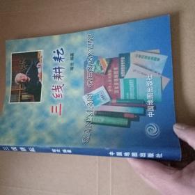 三线耕耘【地图学家喻沧文集.仅印500册,签名本】