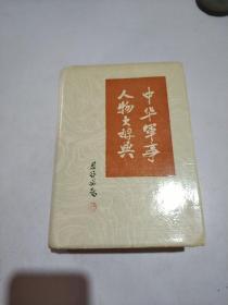中华军事人物大辞典(一版一印)