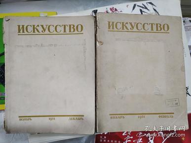 ИСКУССТВО ЯНВАРЬ 1951 ДЕКАБРЬ \ФЕВРАЛЬ 艺术杂志 1951年 两本 俄文原版