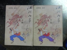 江湖内幕(上下册)     【连阔如遗作 一版一印】