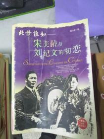 特价!此情谁知:宋美龄与刘纪文的初恋9787801309266