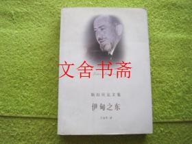 【正版原版现货】(斯坦贝克文集)伊甸之东 库存书.