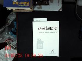 中国应用法学  2019.2