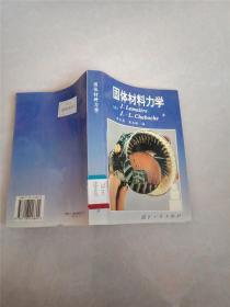 固体材料力学【正版书 现货 品好】