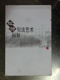 杜诗句法艺术阐释