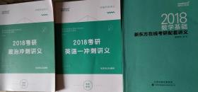 全3本 新东方2018考研 (政治冲刺讲义+英语+数学基础讲义)