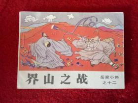 连环画《岳家小将12界山之战》王犁犁吉林人民出版社1984年1版1印库存.