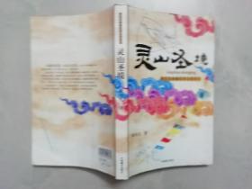灵山圣境:廖东凡西藏民间文化丛书