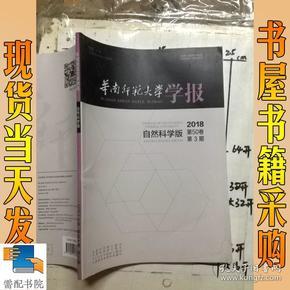 华南师范大学学报  自然科学版      2018     3