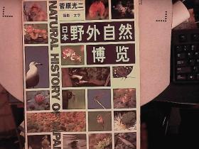 日本野外自然博览
