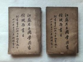江苏省立国学图书馆现存书目(二册)