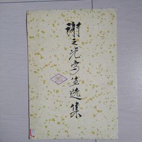 谢之光写生选集(十二张全)(1960年初版)