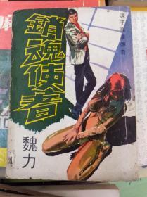 浪子高达传奇故事  销魂使者  72年再版 ,包快递