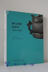 神与兽的纹样学:中国古代诸神(林巳奈夫著)三联书店2016年1版1印