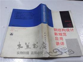 钢结构设计新规范应用讲评 魏明钟 中国建筑工业出版社 1991年4月 大32开平装