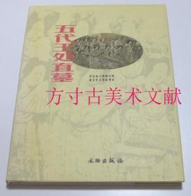 五代王处直墓  文物出版社1998年1印