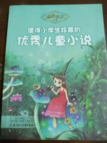 盛世华章(第3辑):值得小学生珍藏的优秀儿童小说