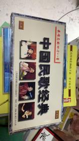 磁带:《中国民歌经典四十八首》珍藏版上篇磁带1套3盒  全新未拆封