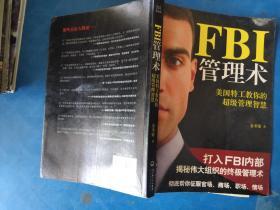 FBI管理术:美国特工教你的超级管理智慧