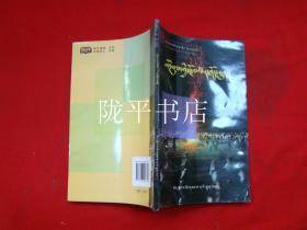 波密传奇(藏文)