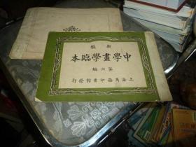 新撰中学画学临本(第六编)宣统二年