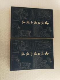 古代白话小说选(上 下)
