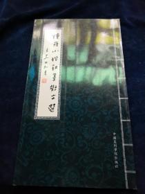 陈雁小楷叙景散文选