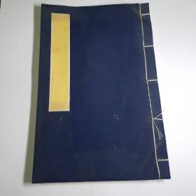 黄色宣纸线装本一册