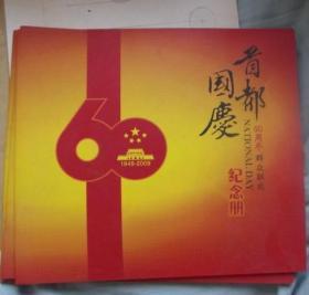 《首都国庆60周年群众联欢纪念册》【含一张光盘】-2009