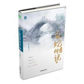意林少年励志馆--天乩之白蛇传说1