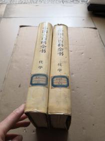 中国大百科全书 化学 1-2全二册精装特种本