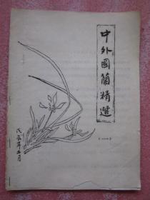 中外国兰精选(一)栽培管理   油印本 26页