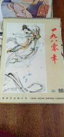 1980年挂历:刘继卣   仕女专辑  13张全 私藏品好