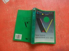 """""""双轨制""""经济学:中国的经济改革(1978-1992)"""