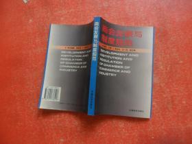 商会发展与制度规范